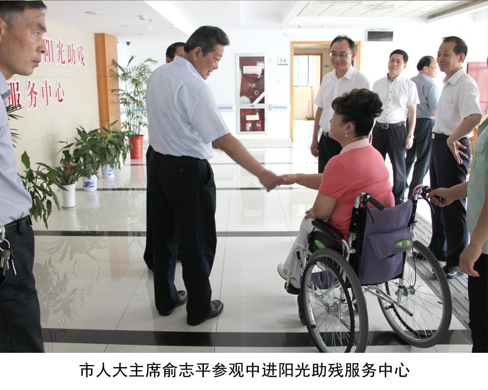 市人大主席俞志平参观山猫直播下载ios阳光助残服务中心