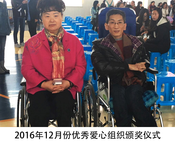 2016年12月优秀爱心组织颁奖仪式