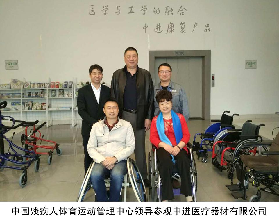 中国残疾人体育运动管理中心领导参观