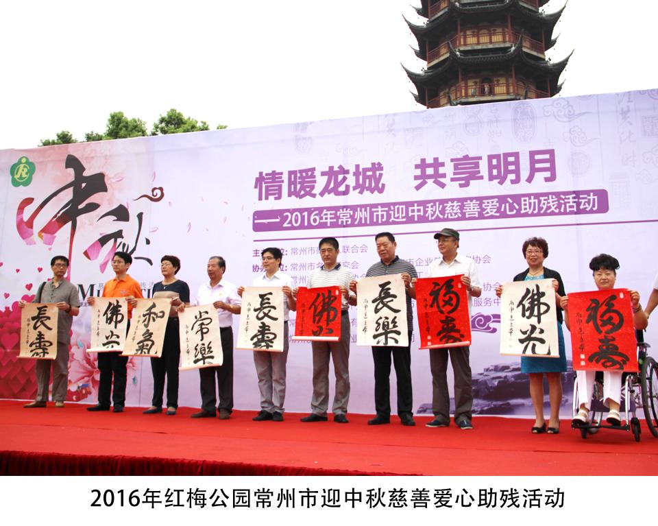 2016年红梅公园常州市迎中秋慈善爱心助残活动